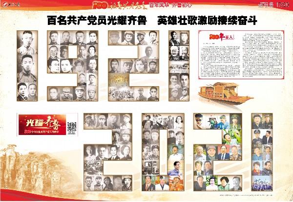 百名共产党员光耀齐鲁 英雄壮歌激励接续奋斗