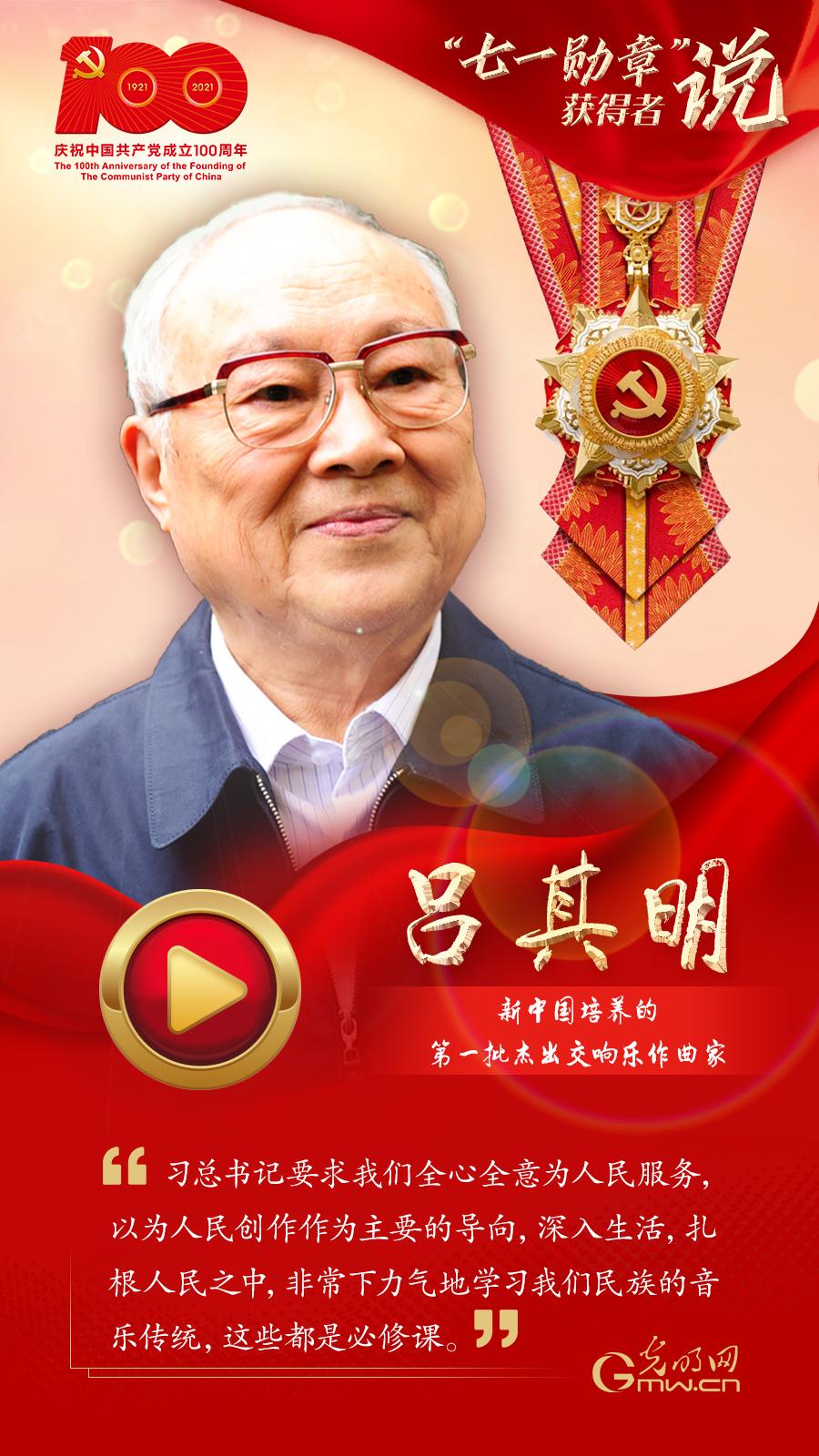 """【""""七一勋章""""获得者说】吕其明:能为祖国和人民写作是我的荣幸"""