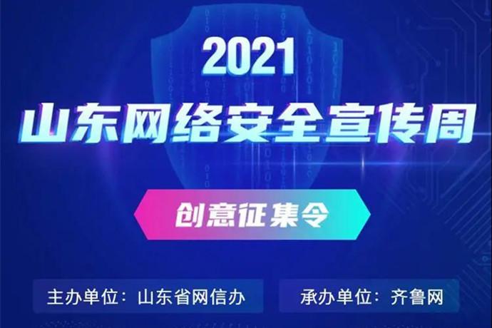 2021年山东网络安全宣传周创意征集启动啦