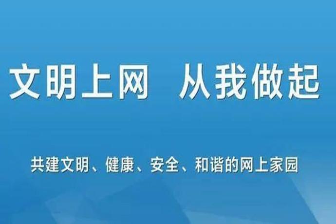 菏泽市网络生态文明公约征集开始啦