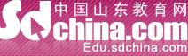 山东教育网